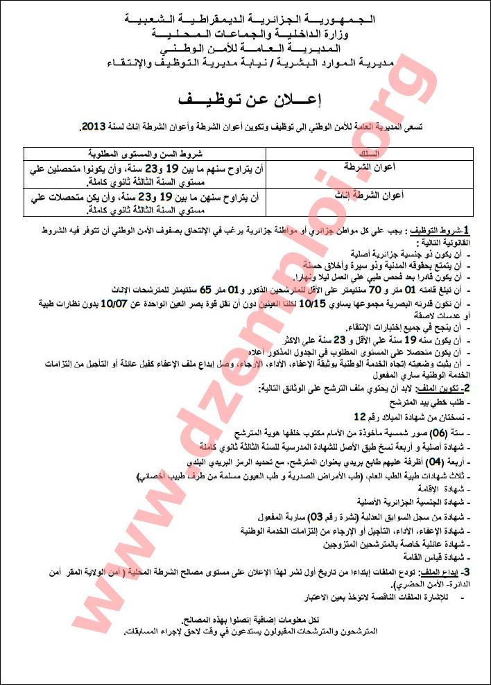 إعلان مسابقة توظيف أعوان الشرطة ذكور وإناث لسنة 2013 police.jpg