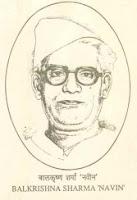 BalKrishna Sharma Naveen