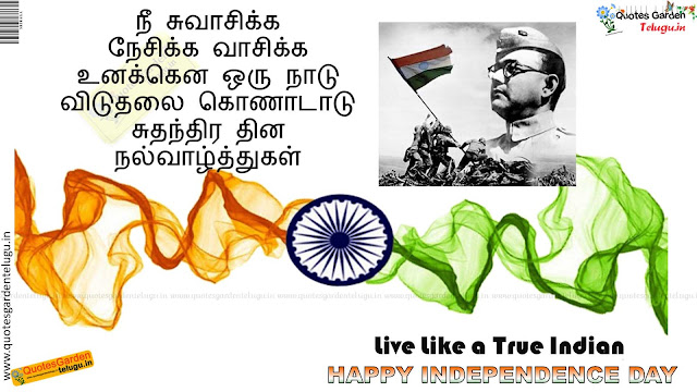 69th Independence day HD wallpapers in Tamil 881