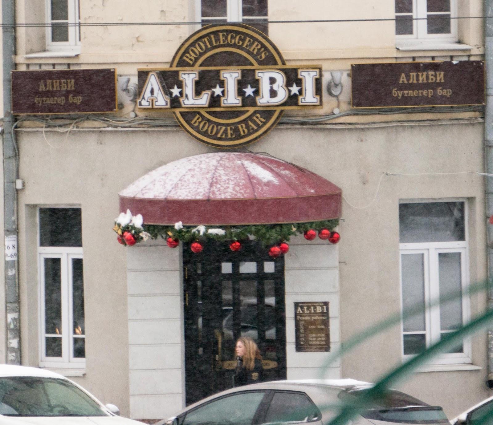 Бизнес на алиби: как открыть алиби-агентство