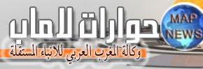 وكالة المغرب العربي للانباء المستقلة