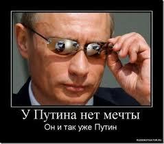 У Путина нет мечтей, он и так уже Путин