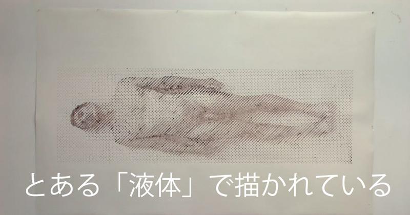 この人物像はとある「液体」で描かれているのです…。:Ted Lawson