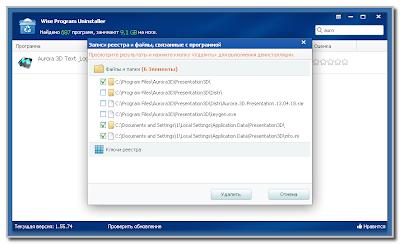 Wise Program Uninstaller. Файлы и записи реестра.
