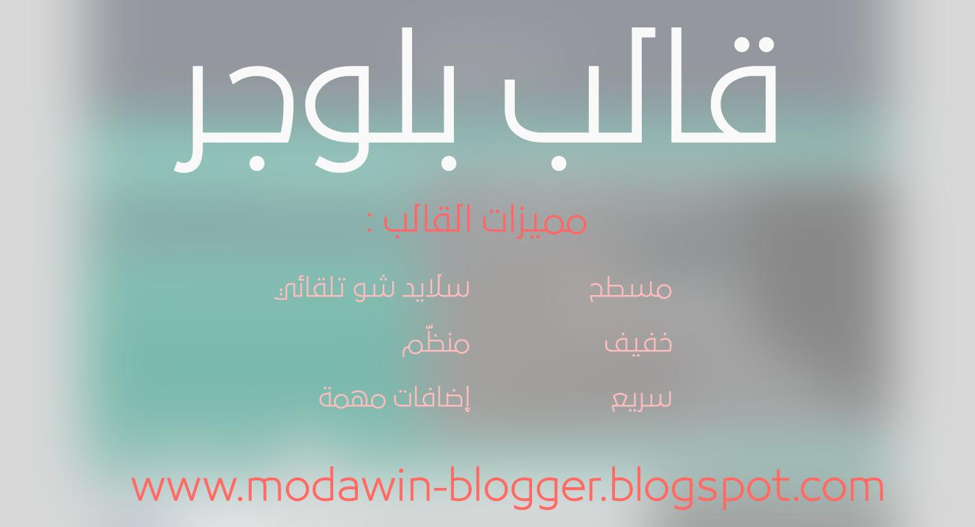 قالب بلوجر انيق ومتناسق جدا Template-blogger-free-professional