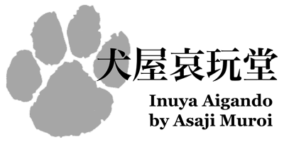 犬屋哀玩堂 | Inuya Aigando
