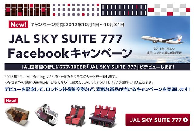 JAL SKY SUITE 777 social media campaign