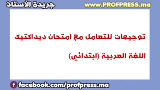 توجيهات للتعامل مع امتحان ديداكتيك اللغة العربية (ابتدائي)