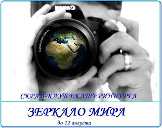 """Задание """"Зеркало мира"""" 12/08"""