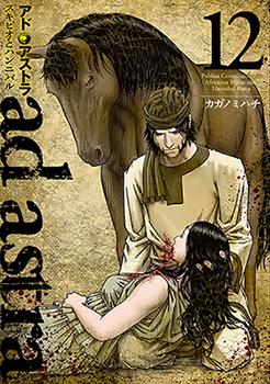 Ad Astra - Scipio to Hannibal Manga