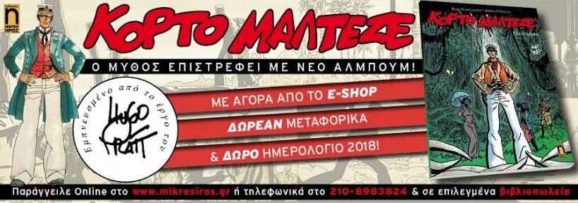 ΕΚΔΟΣΕΙΣ ΜΙΚΡΟΣ ΗΡΩΣ