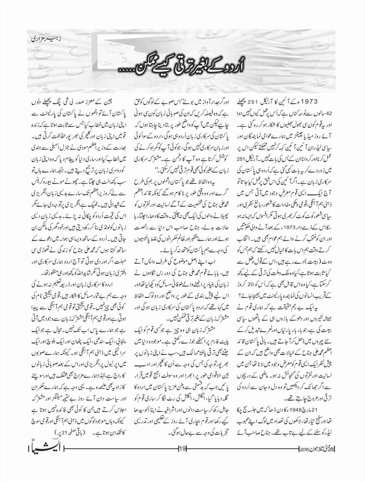 zubair hussain mazari urdu k baghair taraqi study zubair mazari s special essay on importance of urdu language