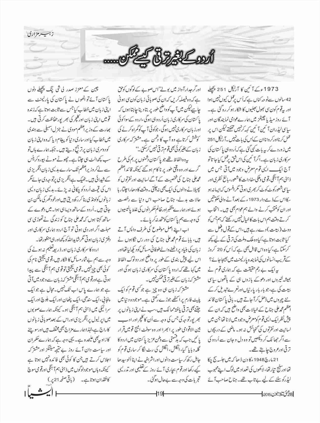 Search Results of short essay on khidmat e khalq in urdu