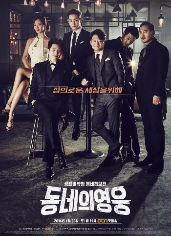 Download Drama Neighborhoods Hero Full Episode 1 16 Subtitle Indonesia