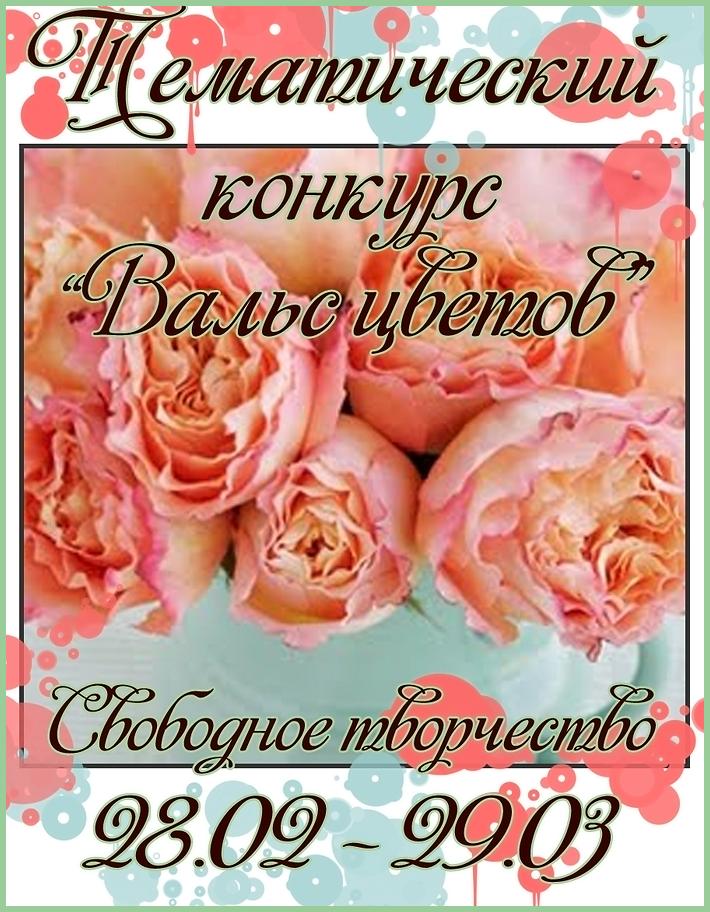 Тематический конкурс Вальс цветов