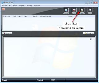 برنامج HDVB لتشغيل الشيرنج Gbox 3.jpg