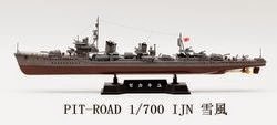 1/700 陽炎型駆逐艦 雪風