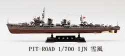 1/700 陽炎型駆逐艦 雪風