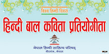 हिन्दी बाल कविता प्रतियोगिता