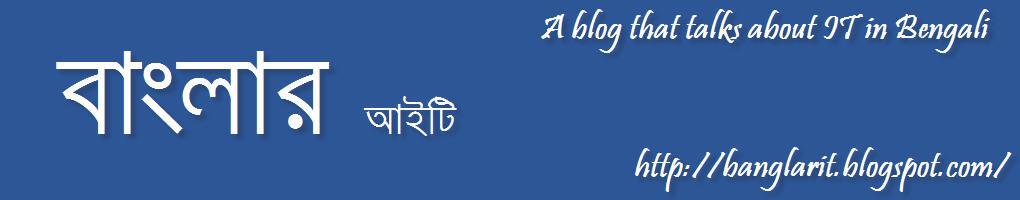 Bangla SEO Blog l বাংলার আইটি l Banglar IT
