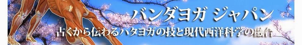 Daily Bandha Japan