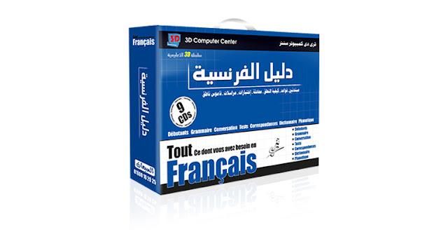 دليل تعليم اللغة الفرنسية
