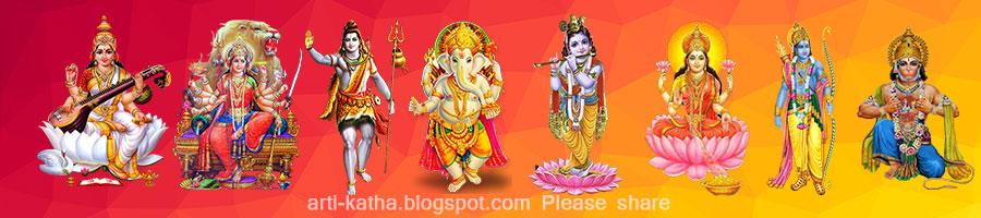 Arti, Vrat Katha and Mantra