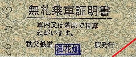 秩父鉄道 無札乗車証明書(硬券) 御花畑駅