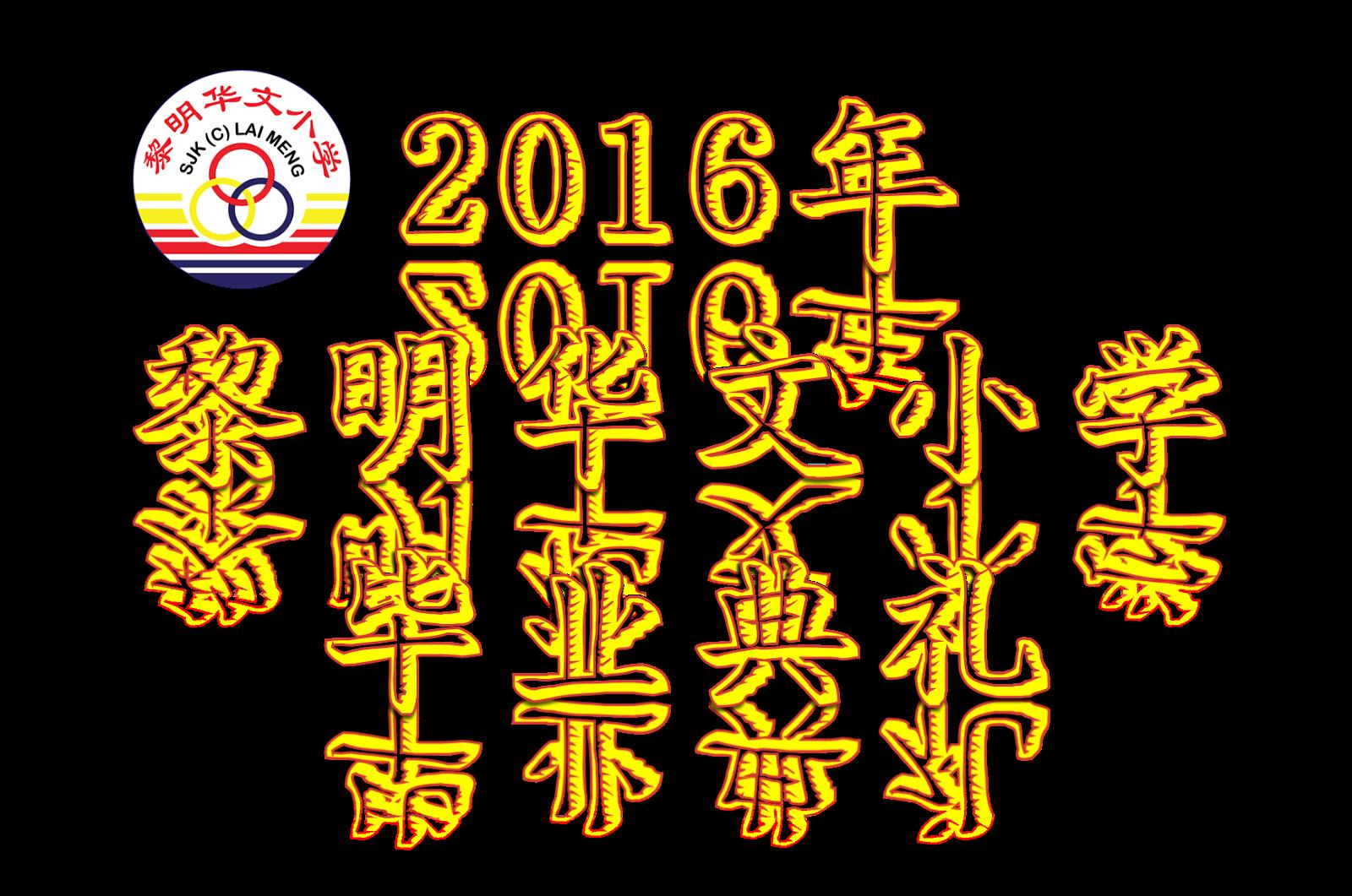 2016年黎明华文小学毕业典礼