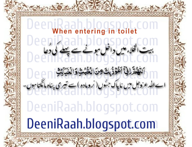 Pray When Entering into Toilet