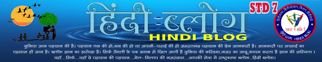 hindiblog