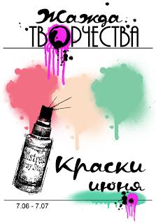 """Задание """"Краски июня"""" до 07/07"""