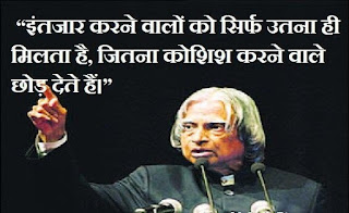 Abdul Kalam's quotes in Hindi