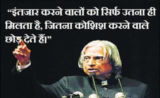 Abdul Kalam's quotes in Hindi