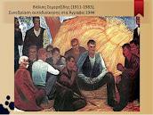 Κοινοτισμός, στοιχεία της ελληνικής και διεθνούς εμπειρίας