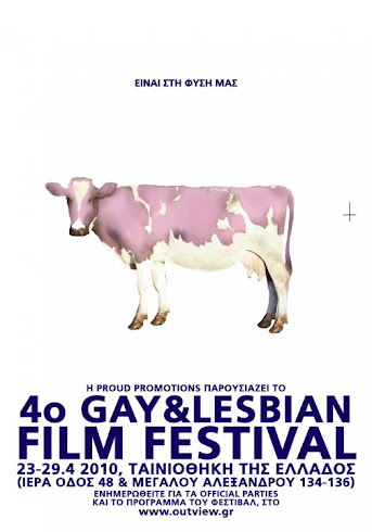 4th OUTVIEW FILM FESIVAL