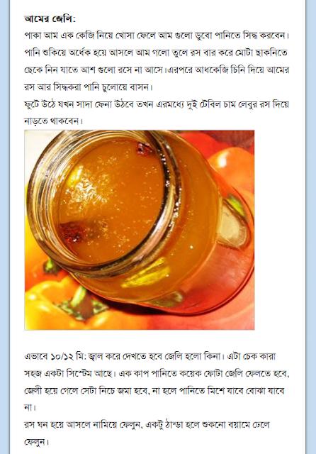 mango jelly/আমের জেলি
