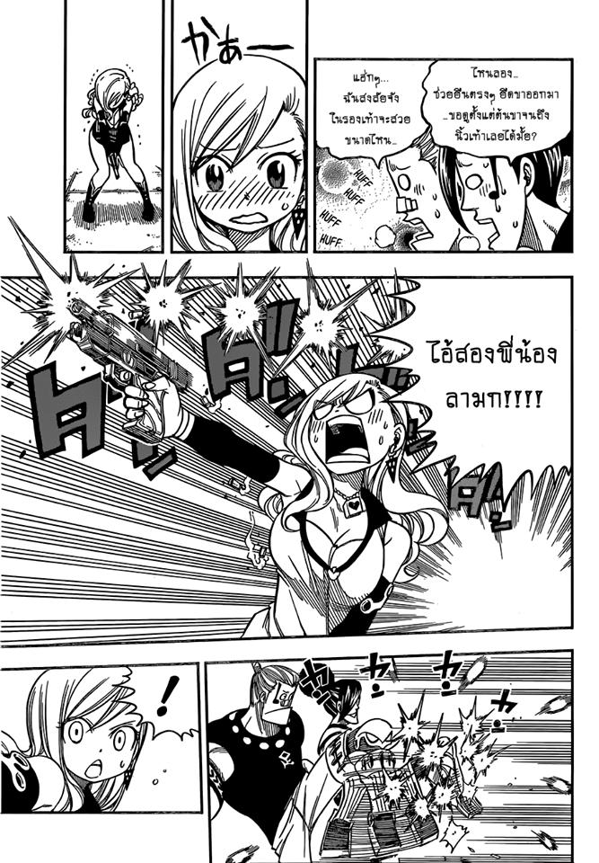 Eden zero ตอนที่ 9 TH แปลไทย