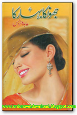 Urdu Novel Jhonka Bahar ka