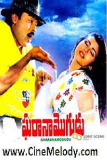 Gharana Mogudu Telugu Mp3 Songs Free  Download -1992