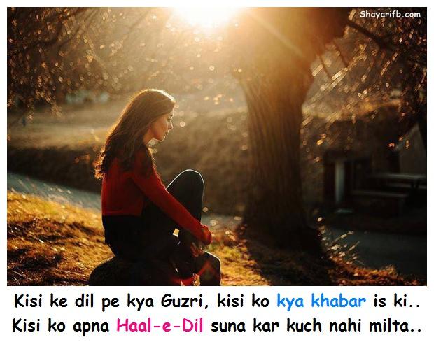 Kisi ke dil pe kya guzri, kisi ko kya khabar is ki.. Kisi ko apna haal-e-dil suna kar kuch nahi milta..