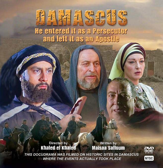 christian movie and music free download damascus 2009