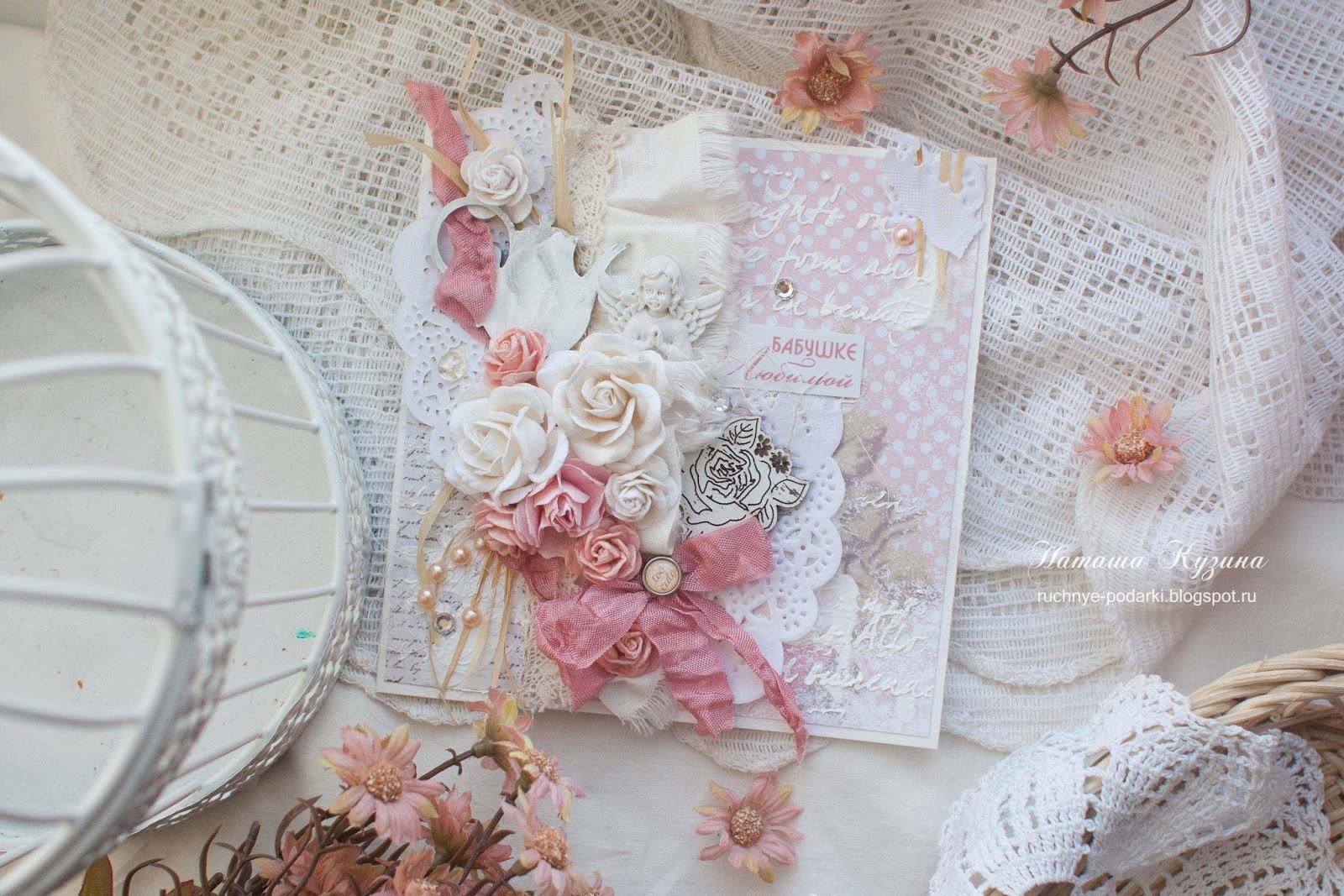 открытка шебби-шик, розовая открытка, открытка, Наташа Кузина