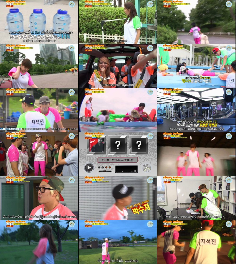 Runningman Sub Thai EP156