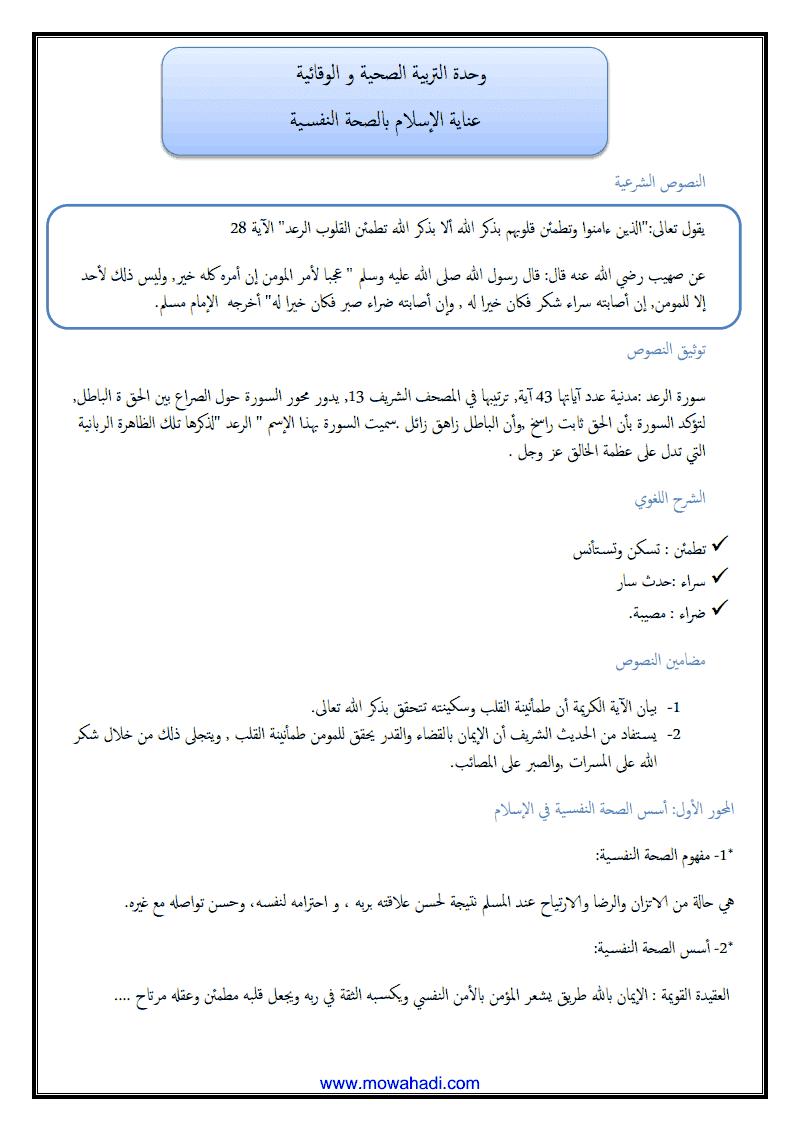 عناية الاسلام  بالصحة النفسية