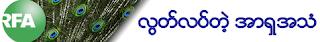 setcast|Radio Free Asia Burma
