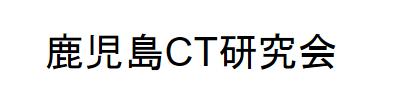 鹿児島CT研究会