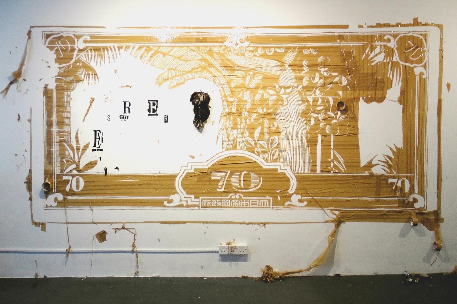 Banana Money, 2012 | CHONG KIM CHIEW 張锦超