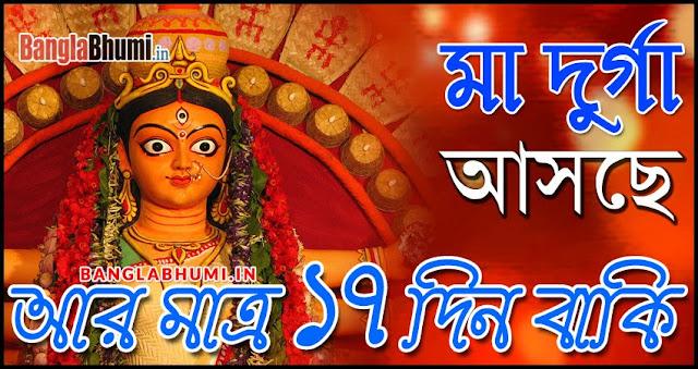 Maa Durga Asche 17 Din Baki - Maa Durga Asche Photo in Bangla