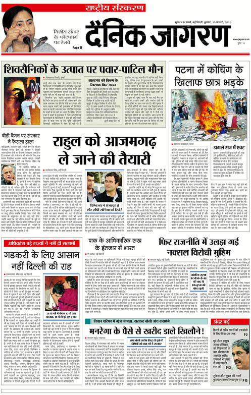 The Famous Hindi Daily Newspaper They Offers Easy Scrolling And Zoom